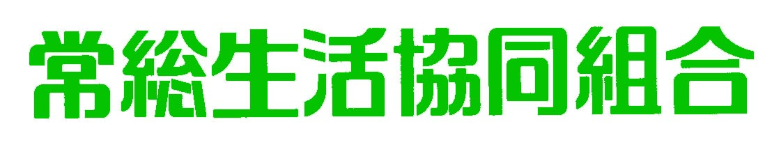 常総生協ロゴ(細・緑色)