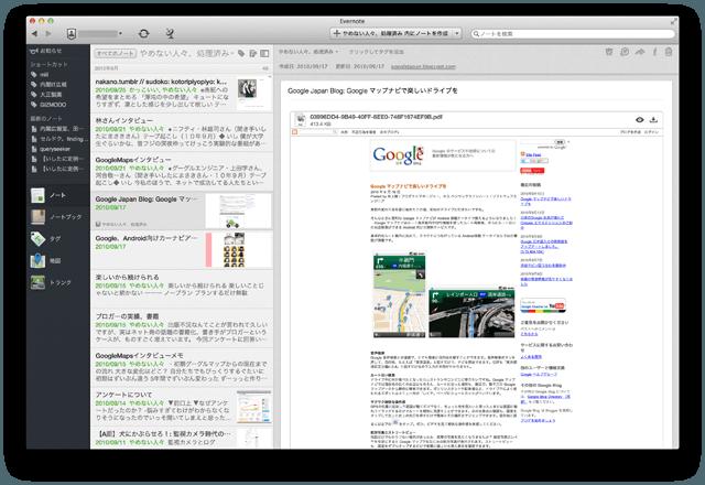 スクリーンショット 2013-08-06 0.19.49
