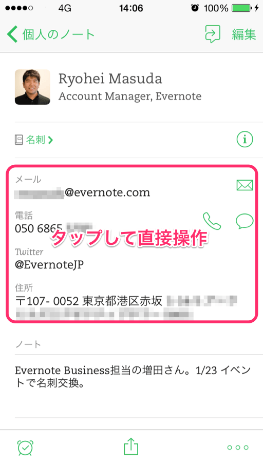 contactnote_iOS