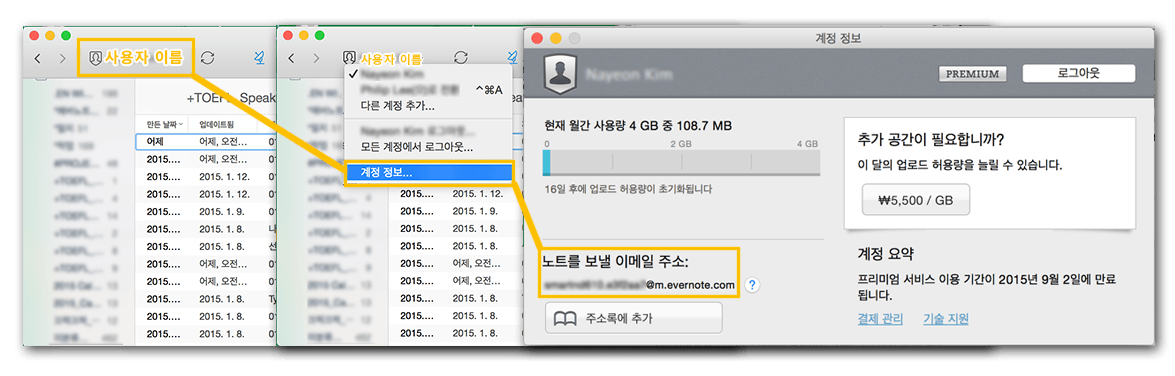 howToEmail_mac