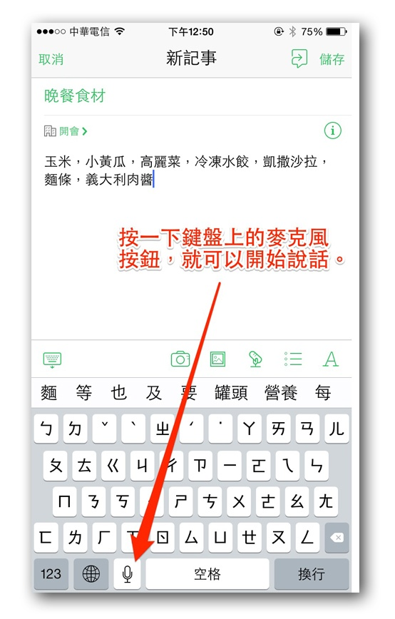 iOS Keyboard in Evernote