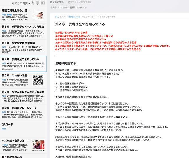 スクリーンショット 2015-10-27 17.49.41-2