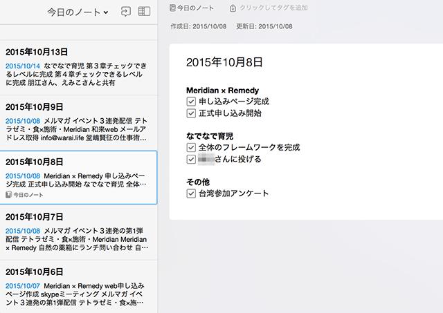 スクリーンショット 2015-10-27 17.50.11-2