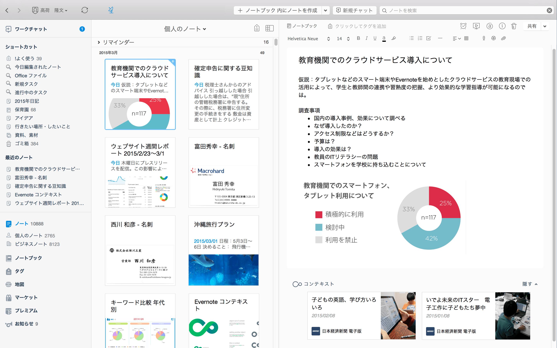 Context-Mac-1