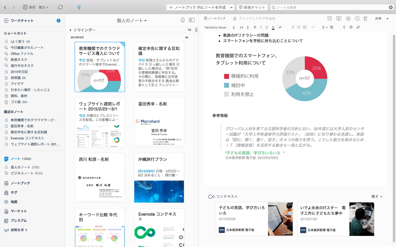 Context-Mac-4