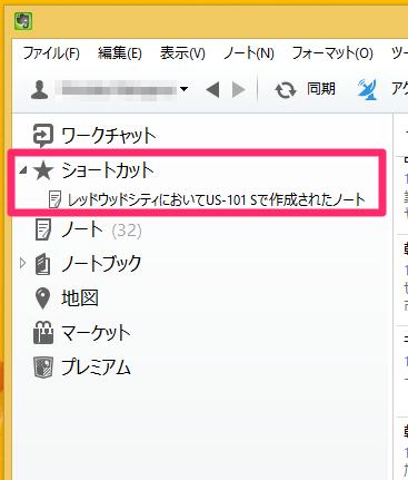 shortcut_5