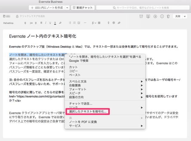 Evernoteの暗号化