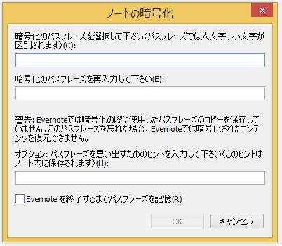 passphrase_win