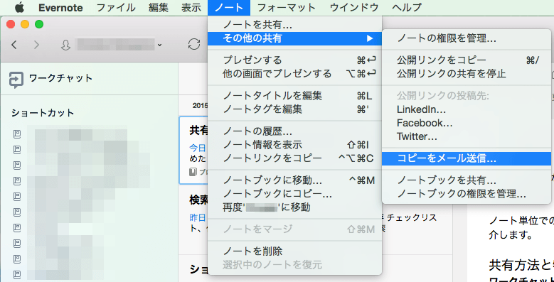 mac_note_share_3