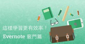 Evernote and Writing Utensils