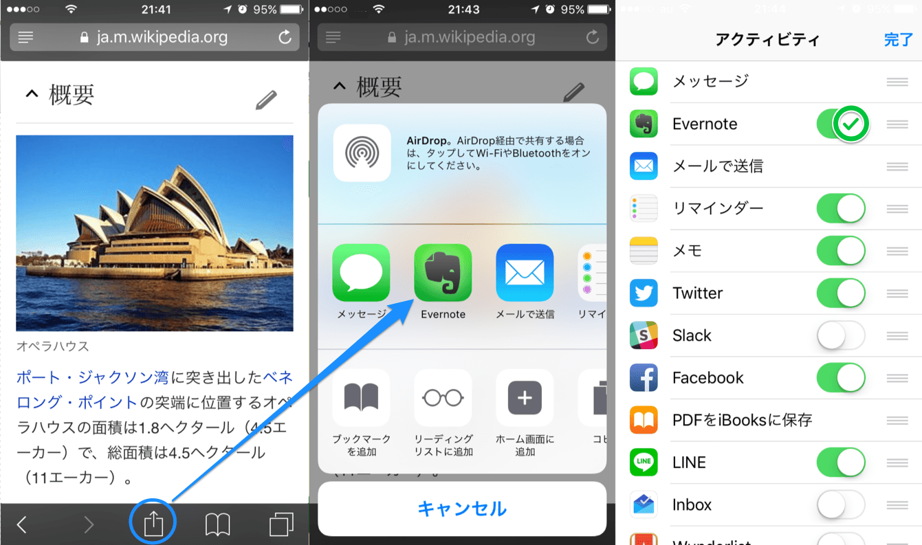 iOS_share_option_JP