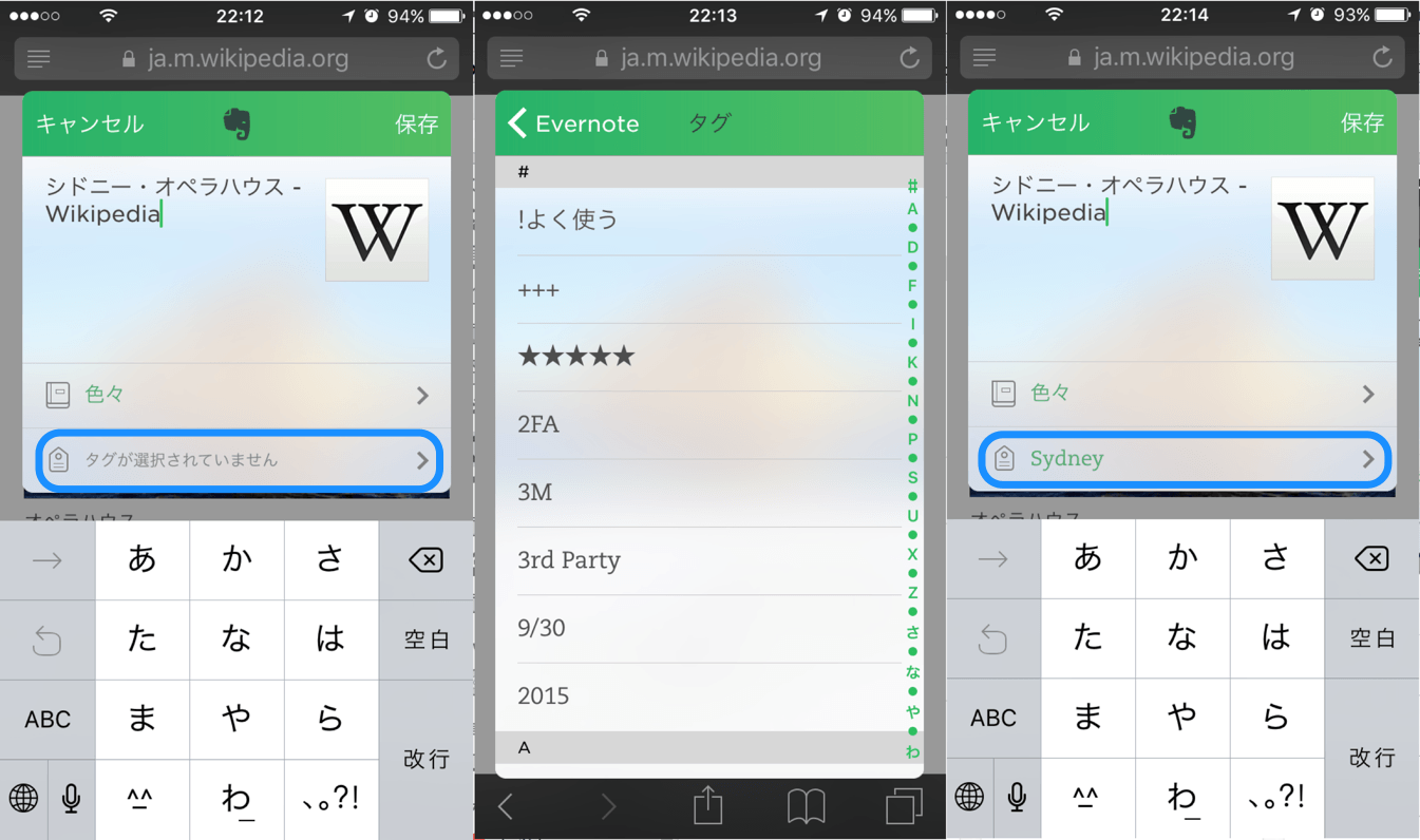 ios_clipping_tag_JP