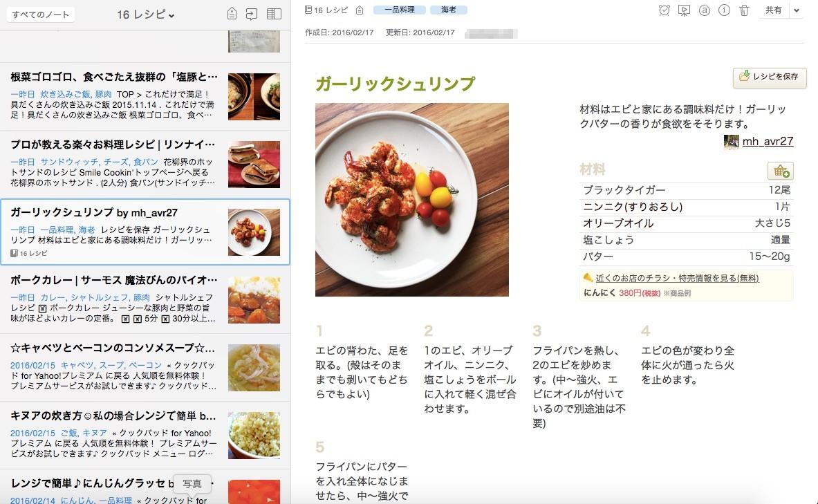 recipe_list