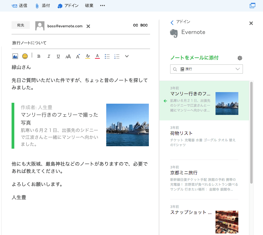 Evernote_for_Outlook__Attach_note