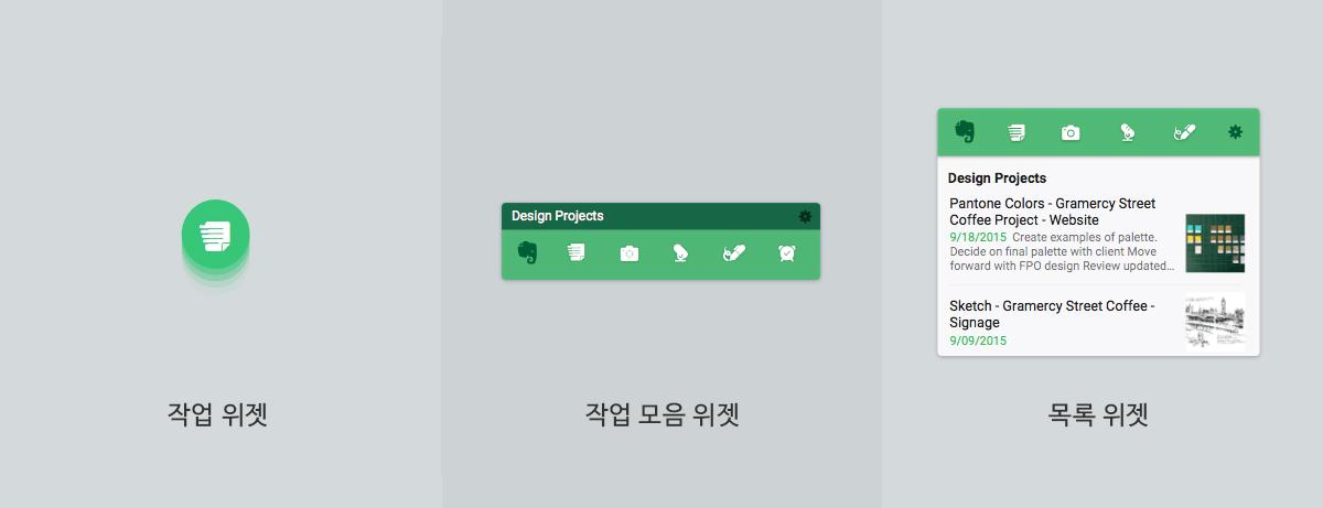 android_newWidget