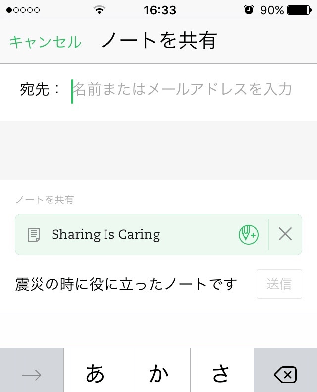 Sharing-Is-Caring-preparation