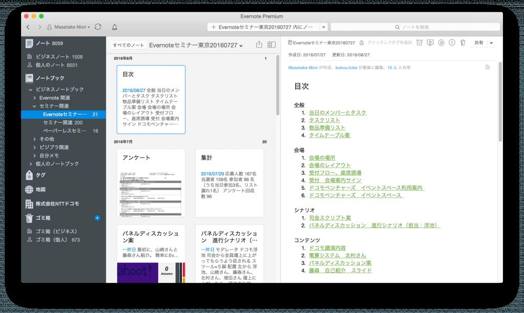 docomo_2016aug_6