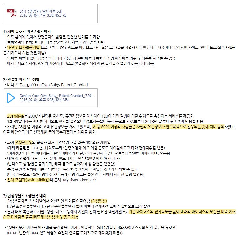 [그림4] 다양한 확장자의 파일을 본문 중 '내가 원하는 위치'에 첨부파일 형태로 넣을 수 있고, 원본파일을 지워도 상관없음!