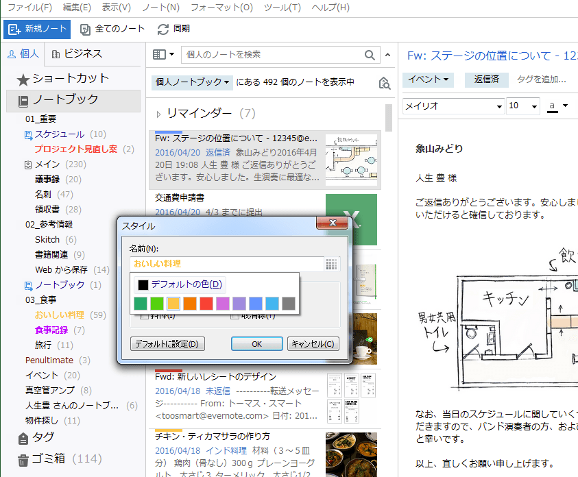 evernote windows 版