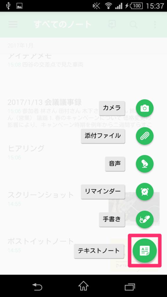 smartphone_start_3