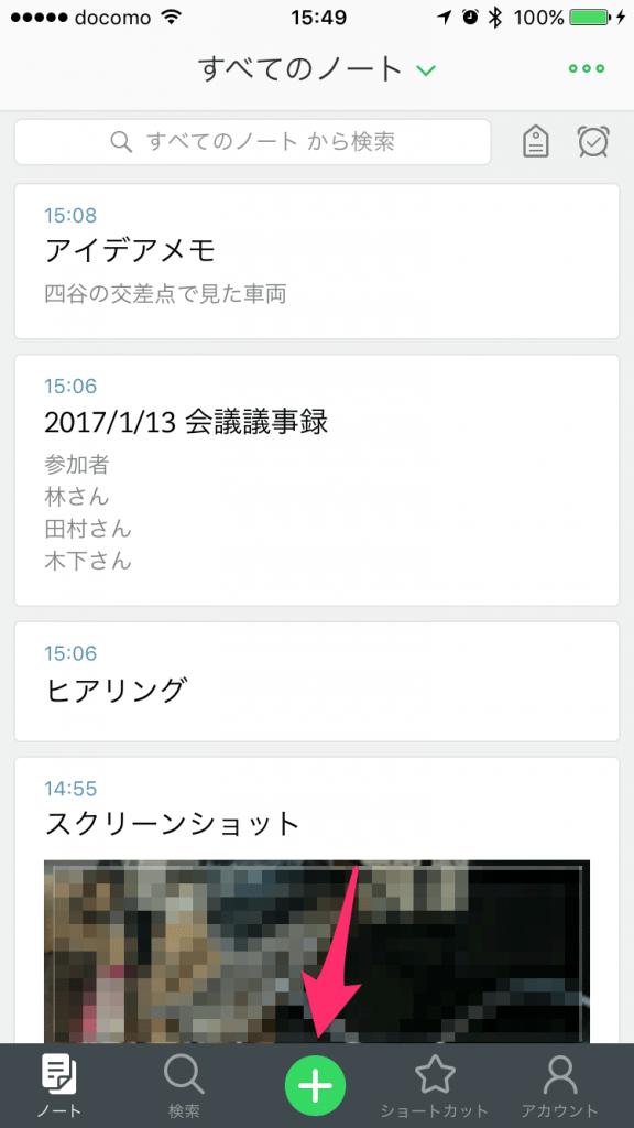 smartphone_start_4