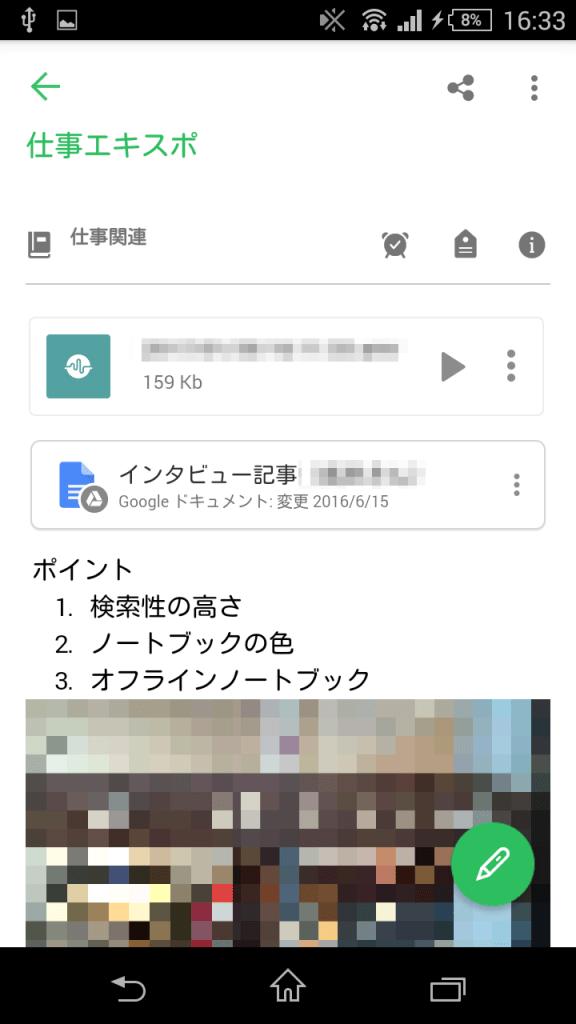 smartphone_work_2