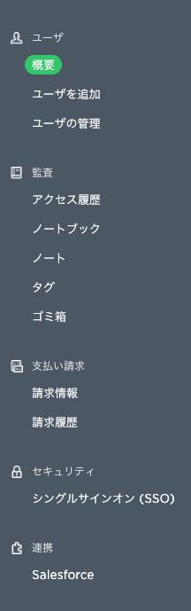 ebconsole_menu