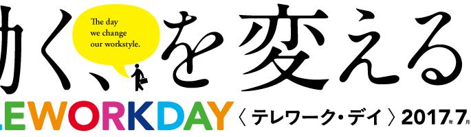 働くを変える日〜テレワーク・デー