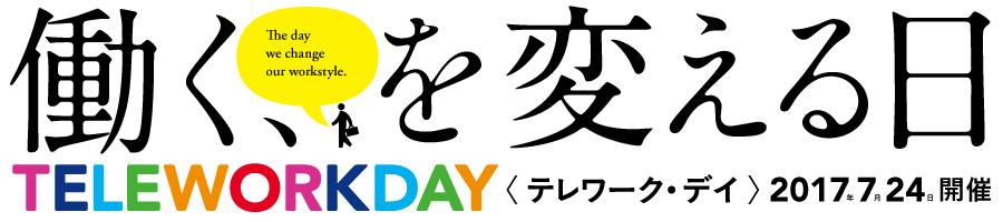 Telework-Day-Japan