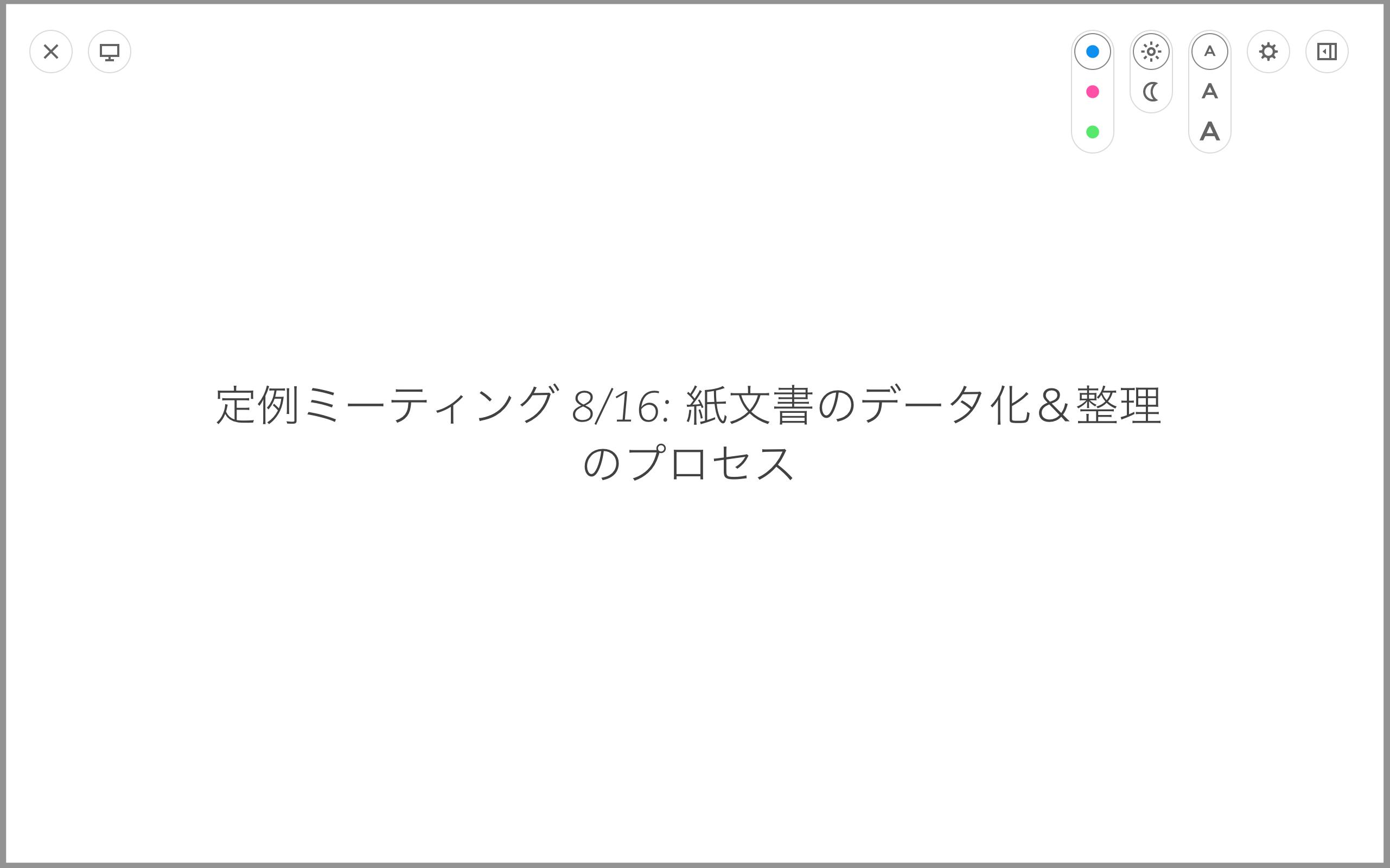 プレゼンテーションモード開始画面