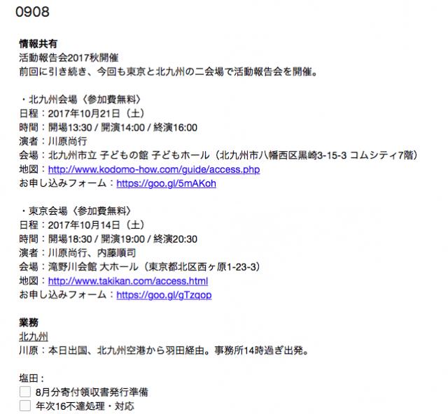 tokyo-office-todo width=
