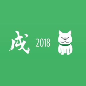 2018年は戌年