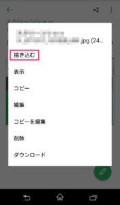 Android 版の注釈機能