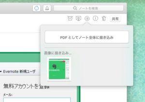 Mac 版の注釈機能