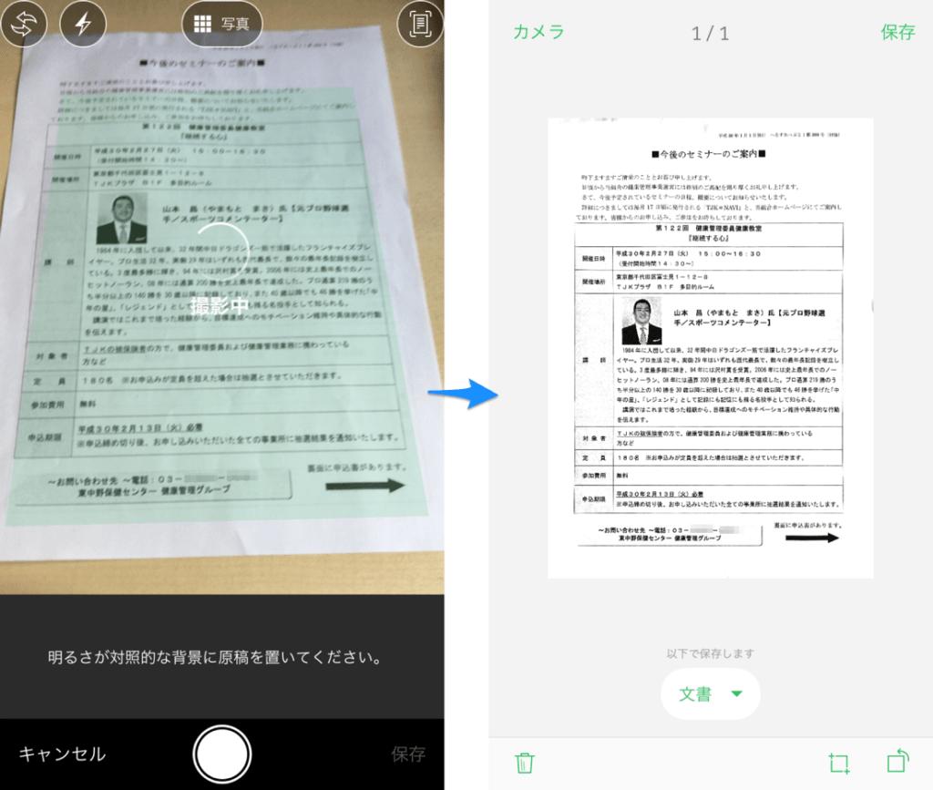 Evernote for iOS でドキュメントカメラを利用して生成されたデータ