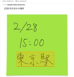 パソコンで「東京」と検索して表示されたポスト・イット