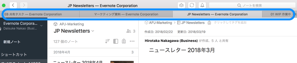 Evernote for Mac のタブ機能