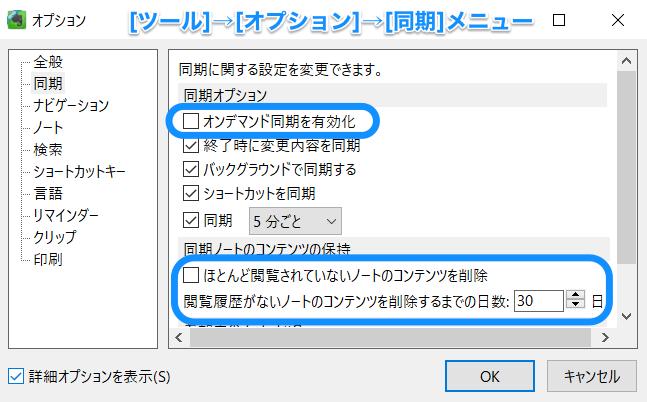 Evernote for Windows オプション画面