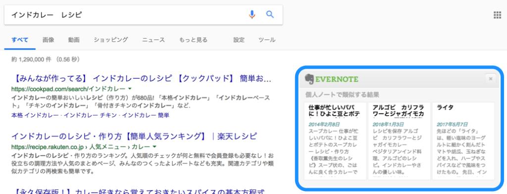 関連結果に Evernote