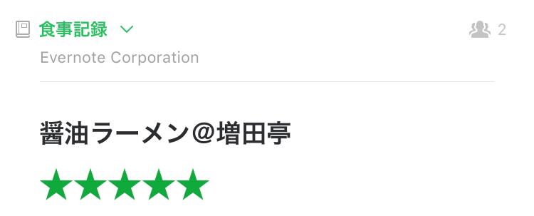 星(スター)で評価