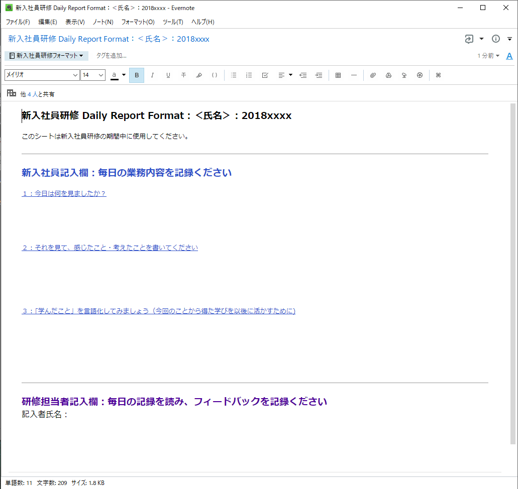 Evernote Business で新卒採用の...