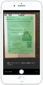 Evernote アプリでスキャン