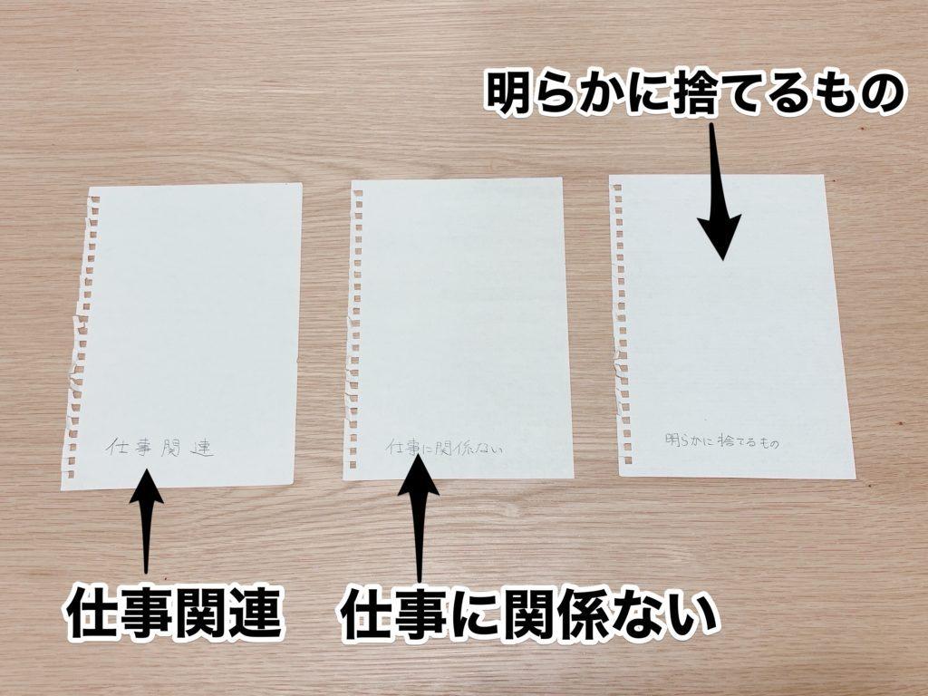 まず、箱もしくは紙などで分別エリアを作ります。大まかに「仕事関連」「仕事に関係ない」「明らかに捨てるもの」の三種類から始めましょう。
